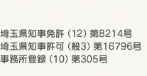 埼玉県知事免許(10)第8214号 埼玉県知事許可(般23)第16796号 事務所登録(10)第305号
