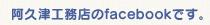 阿久津工務店のfacebookです。